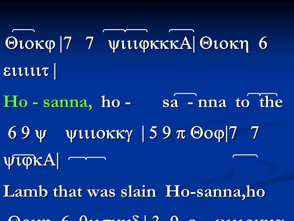 Qiokj |7 7 yiiijkkkA| Qiokh 6 eiiiiit | Qiokj |7 7 yiiijkkkA| Qiokh 6 eiiiiit | Ho - sanna, ho - sa - nna to the 6 9 y yiiiokkg | 5 9 p Qoj|7 7 yijkA| 6 9 y yiiiokkg | 5 9 p Qoj|7 7 yijkA| Lamb that was slain Ho-sanna,ho Qokh 6 qiiskkd | 3 9 e wiiiokka | 1 - | Qokh 6 qiiskkd | 3 9 e wiiiokka | 1 - | Sa - nna Jesus died and rose again 。