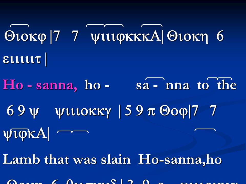 Qiokj |7 7 yiiijkkkA| Qiokh 6 eiiiiit | Qiokj |7 7 yiiijkkkA| Qiokh 6 eiiiiit | Ho - sanna, ho - sa - nna to the 6 9 y yiiiokkg | 5 9 p Qoj|7 7 yijkA| 6 9 y yiiiokkg | 5 9 p Qoj|7 7 yijkA| Lamb that was slain Ho-sanna,ho Qokh 6 qiiskkd | 3 9 e wiiiokka | 1 - \ Qokh 6 qiiskkd | 3 9 e wiiiokka | 1 - \ San-na Jesus died and rose again 。