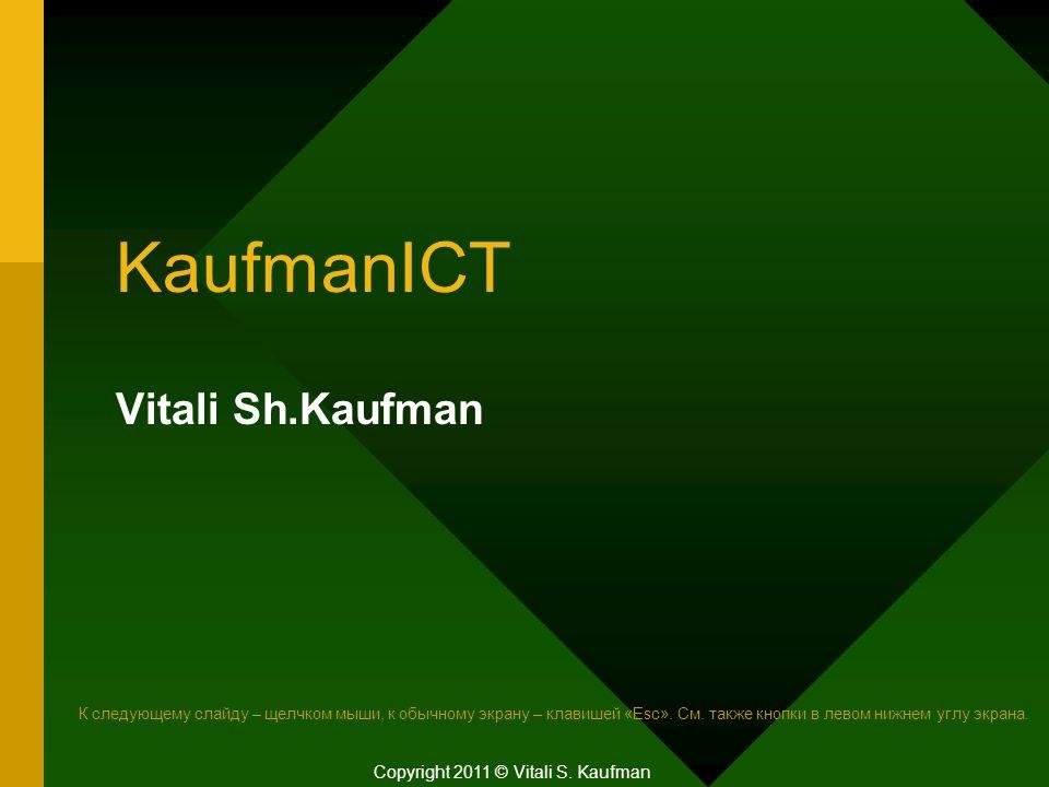 KaufmanICT Vitali Sh.Kaufman Copyright 2011 © Vitali S.