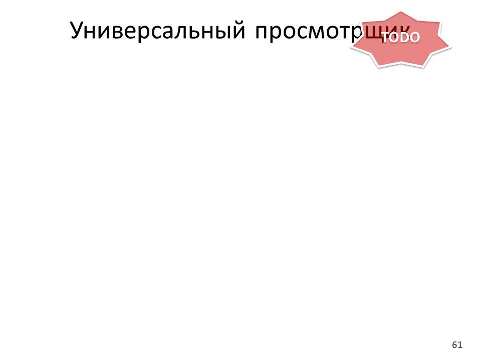Универсальный просмотрщик 61 TODO