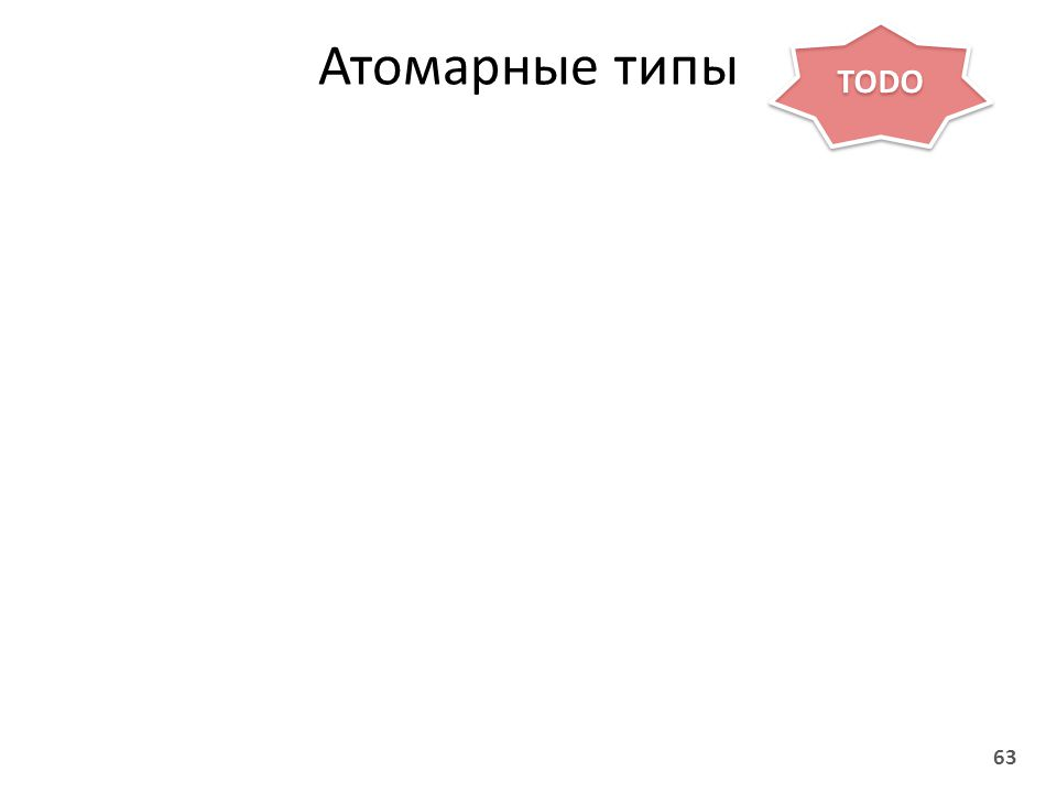 Атомарные типы 63 TODO