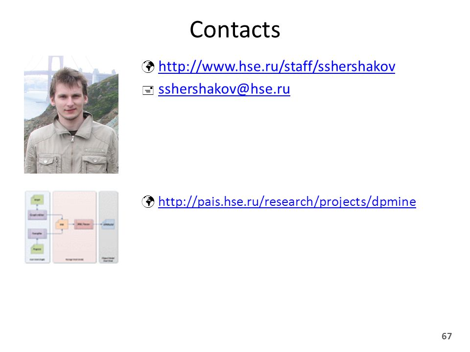 Contacts http://www.hse.ru/staff/sshershakov  sshershakov@hse.russhershakov@hse.ru http://pais.hse.ru/research/projects/dpmine 67 TODO