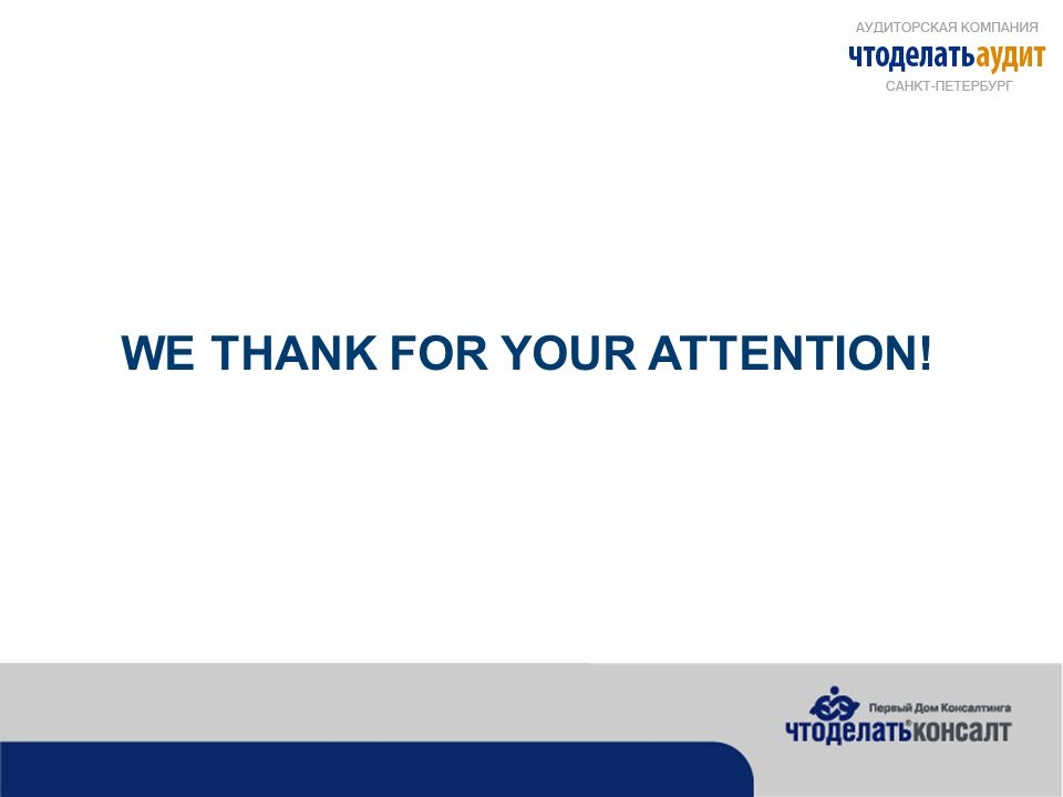 WE THANK FOR YOUR ATTENTION!