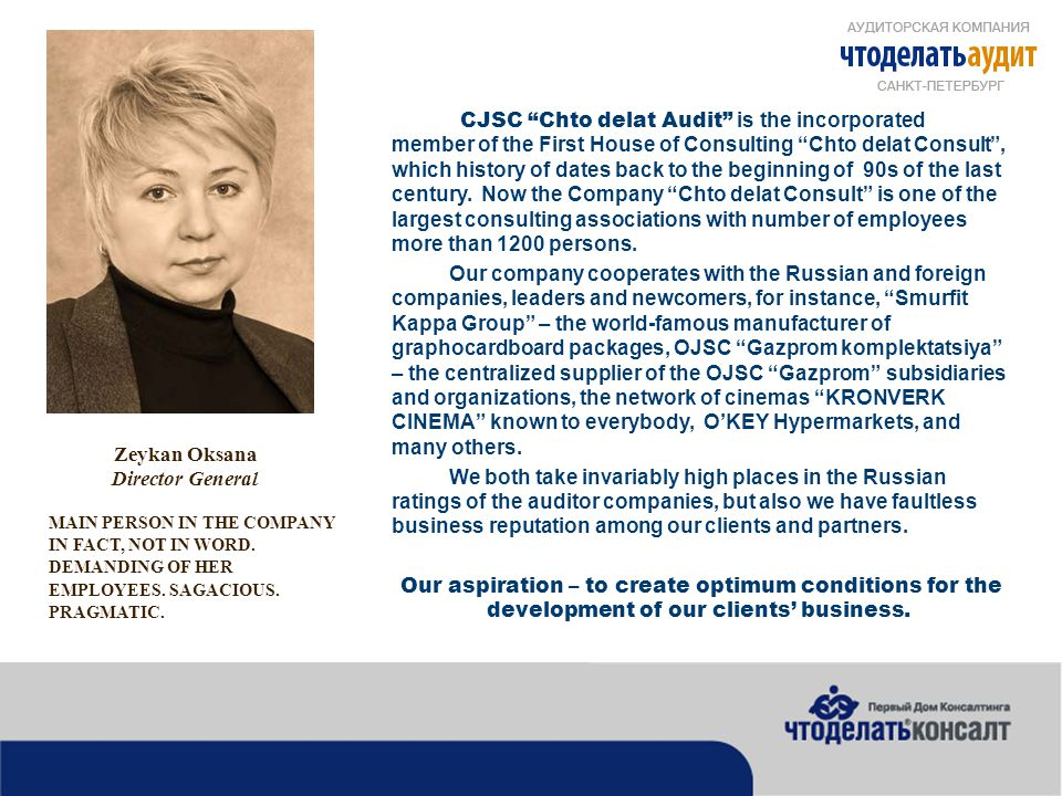 Zeykan Oksana Director General CJSC Chto delat Audit is the incorporated member of the First House of Consulting Chto delat Consult , which history of dates back to the beginning of 90s of the last century.