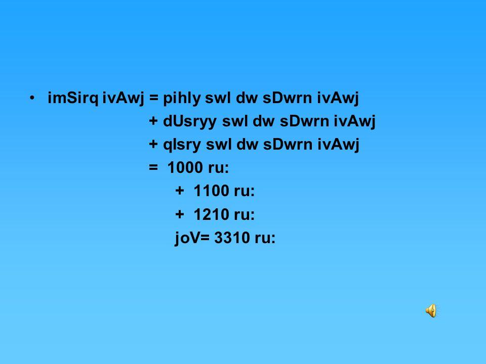 qIsrw swl mUlDn= 11000+1100=12100 ru: dr = 10% smW = 1 swl sDwrn ivAwj=mUlDn * dr * smW/100 = 12100*10*1/100 = 1210 ru:
