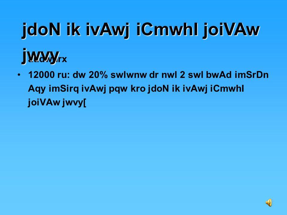 imSirq ivAwj = pihly swl dw sDwrn ivAwj + dUsryy swl dw sDwrn ivAwj + qIsry swl dw sDwrn ivAwj = 1000 ru: + 1100 ru: + 1210 ru: joV= 3310 ru: