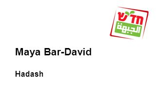Maya Bar-David Hadash