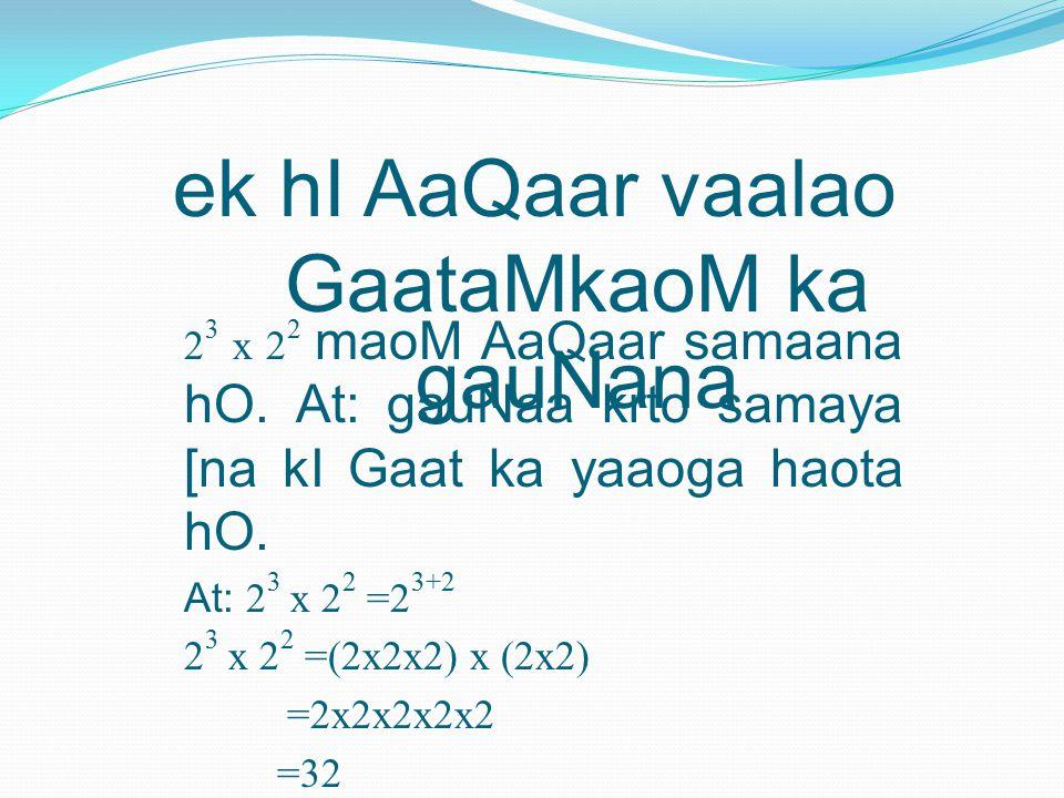 ek hI AaQaar vaalao GaataMkaoM ka gauNana 2 3 x 2 2 maoM AaQaar samaana hO.