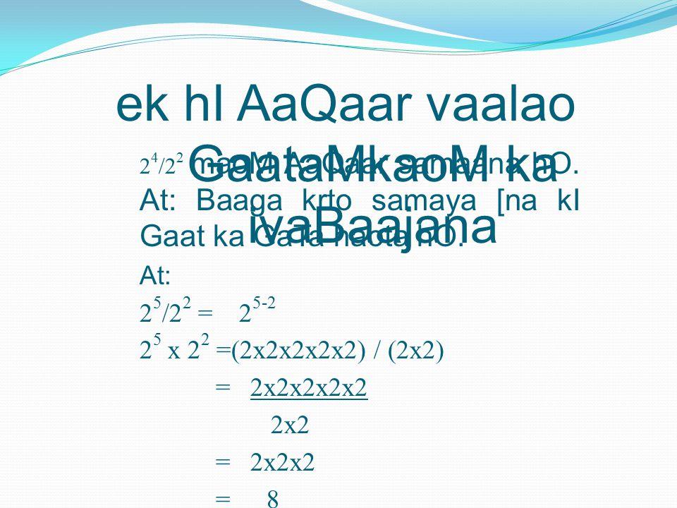 ek hI AaQaar vaalao GaataMkaoM ka ivaBaajana 2 4 /2 2 maoM AaQaar samaana hO.