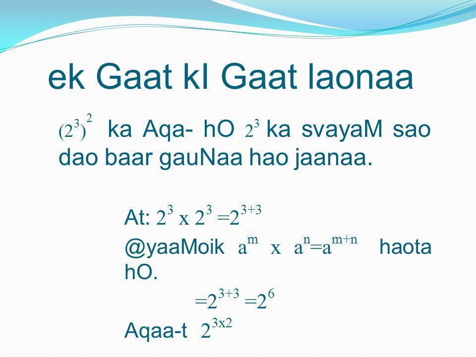 ek Gaat kI Gaat laonaa (2 3 ) 2 ka Aqa- hO 2 3 ka svayaM sao dao baar gauNaa hao jaanaa.