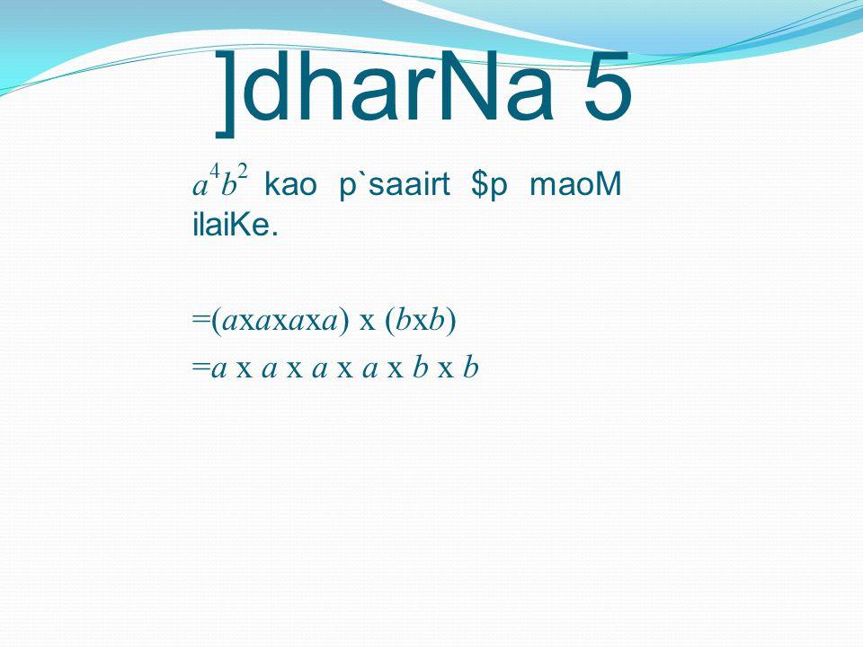 ]dharNa 5 a 4 b 2 kao p`saairt $p maoM ilaiKe. =(axaxaxa) x (bxb) =a x a x a x a x b x b