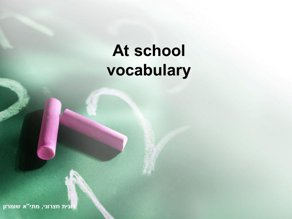 At school vocabulary רונית חצרוני, מתי א שומרון