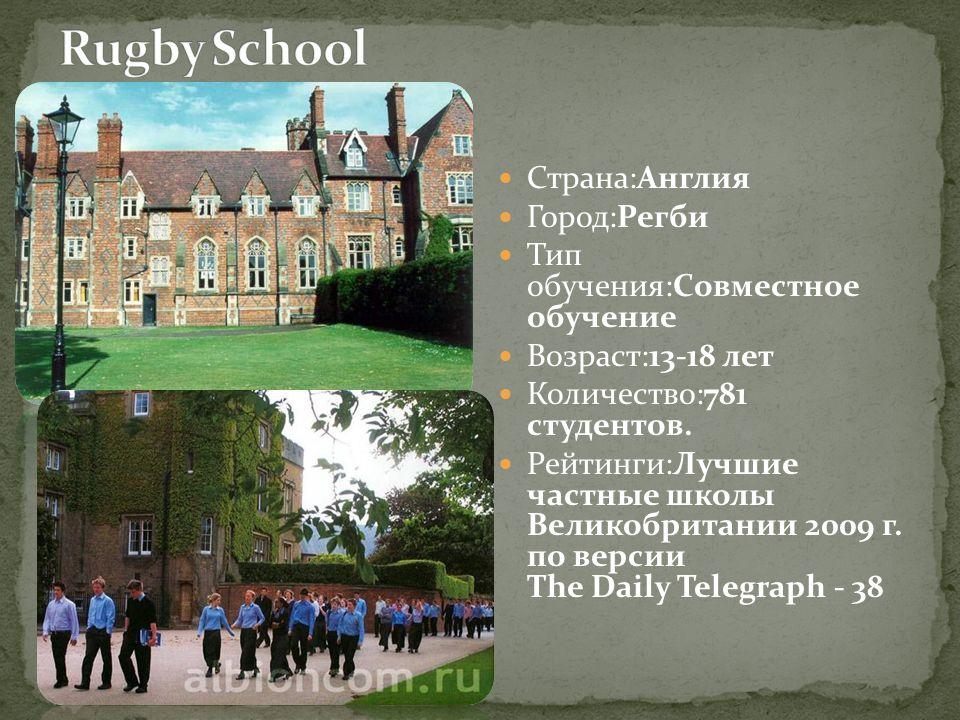 Страна:Англия Город:Регби Тип обучения:Совместное обучение Возраст:13-18 лет Количество:781 студентов. Рейтинги:Лучшие частные школы Великобритании 20