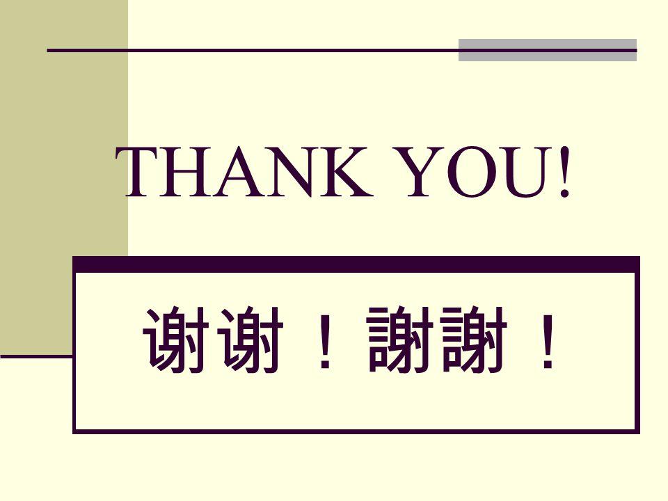 THANK YOU! 谢谢!謝謝!