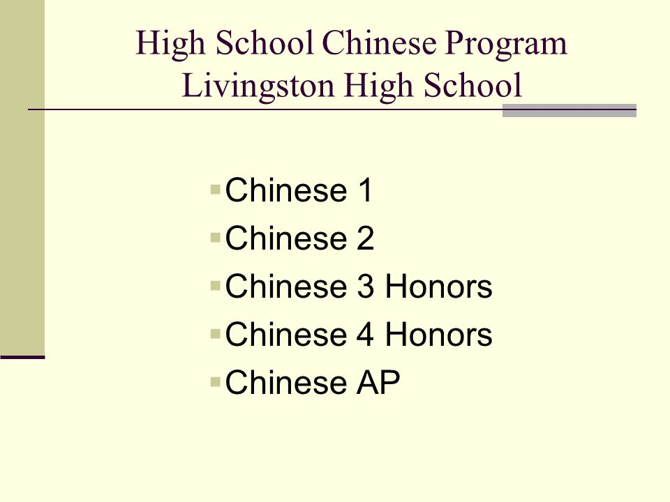 High School Chinese Program Livingston High School  Chinese 1  Chinese 2  Chinese 3 Honors  Chinese 4 Honors  Chinese AP