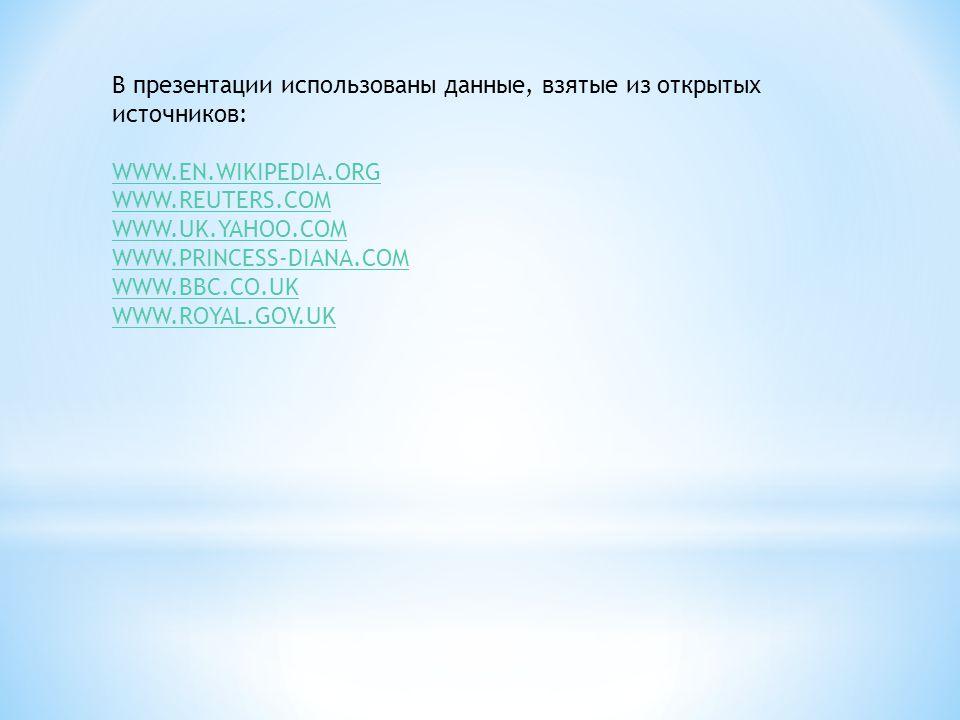 В презентации использованы данные, взятые из открытых источников: WWW.EN.WIKIPEDIA.ORG WWW.REUTERS.COM WWW.EN.WIKIPEDIA.ORG WWW.REUTERS.COM WWW.UK.YAHOO.COM WWW.PRINCESS-DIANA.COM WWW.BBC.CO.UK WWW.ROYAL.GOV.UK