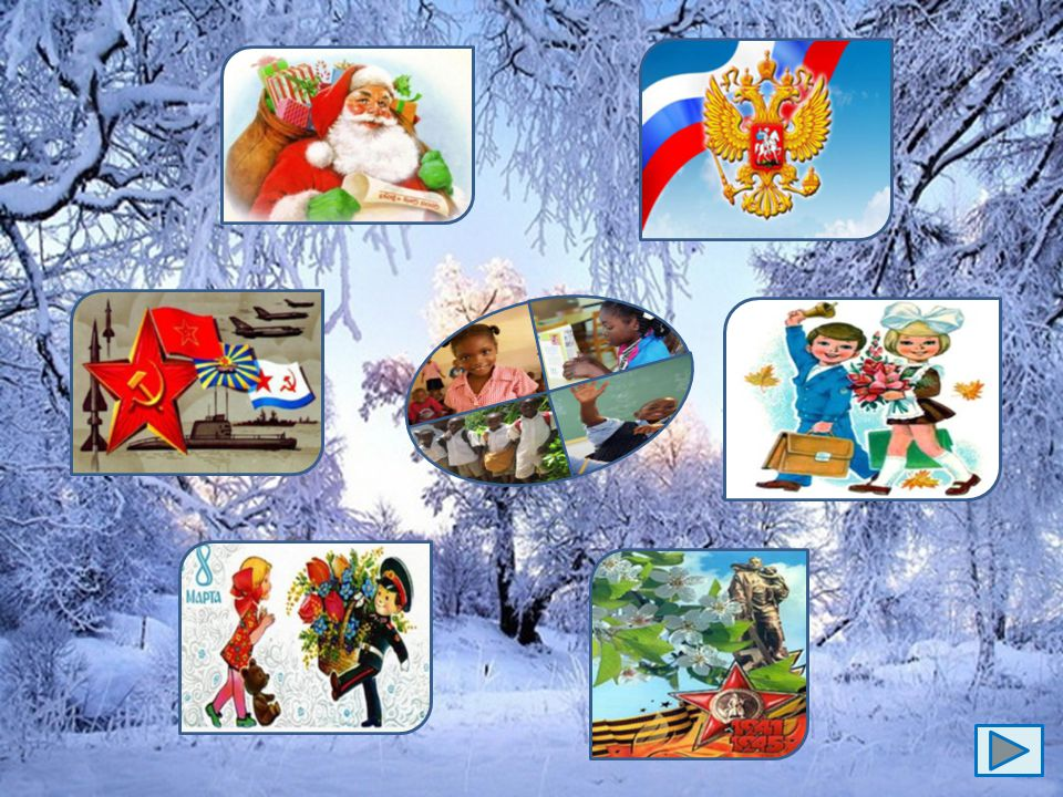 Ребята, давайте школьникам из далёкой страны покажем какие праздники отмечают в нашей стране.