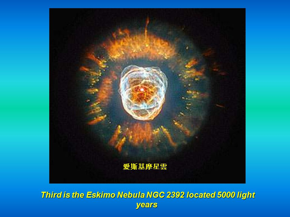 Now the famous nebula MZ3, called Fourmi, between 3000 and 6000 light years Fourmi Fourmi 星雲