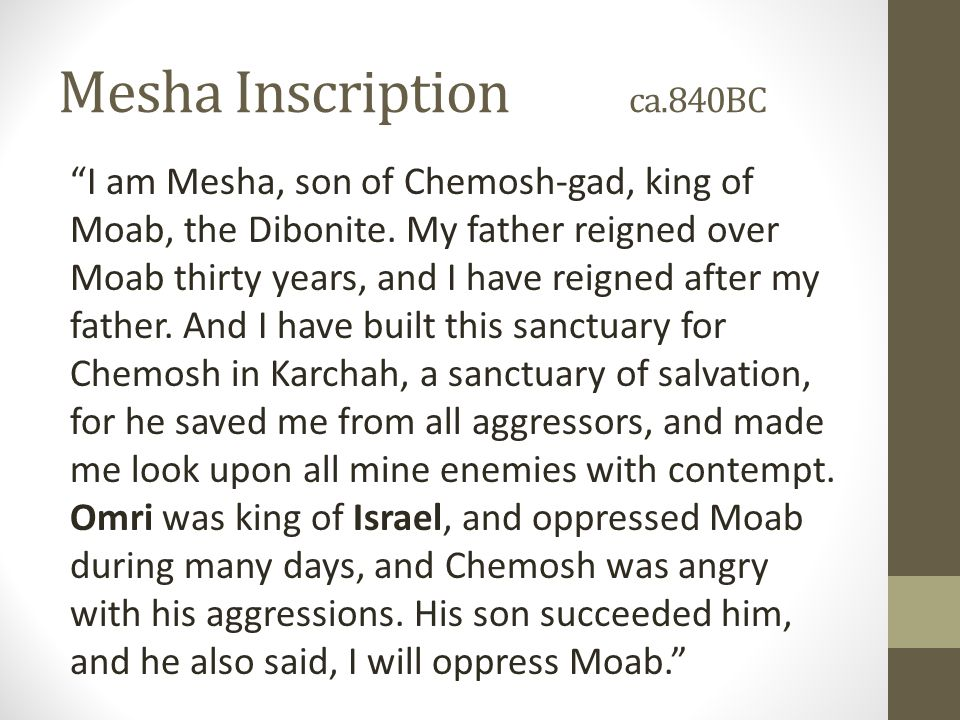 Mesha Inscription ca.840BC And the men of Gad dwelled in the country of Ataroth from ancient times, and the king of Israel fortified Ataroth.