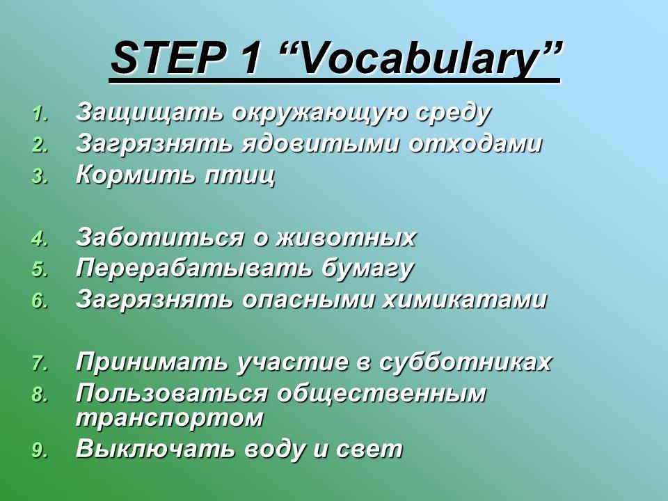 STEP 1 Vocabulary 1. Защищать окружающую среду 2.