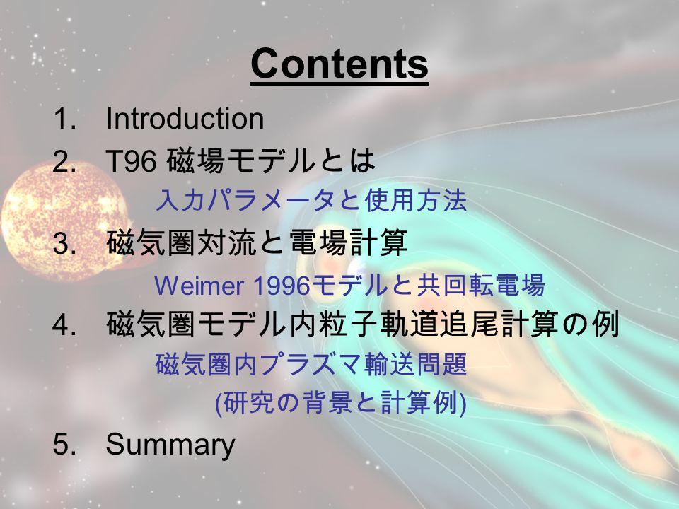 Contents 1. Introduction 2. T96 磁場モデルとは 3. 磁気圏対流と電場計算 4.
