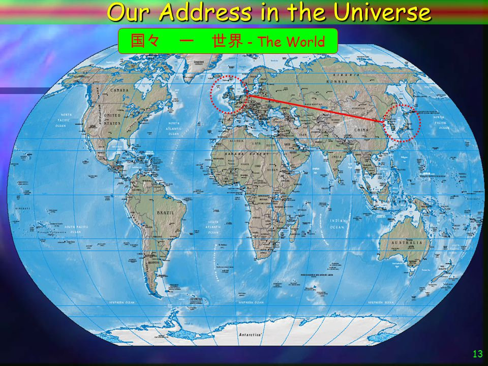 12 Our Address in the Universe 英国 ー 国 - My Country 35 Lavidge Road Greenwich London England 35 ラビッジ ロード グリニッジ市 ロンドン イギリス