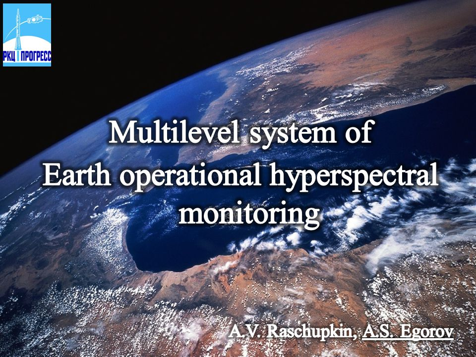 The project on multilevel system of Earth operational hyperspectral monitoring is oriented towards development of regional system of operational hyperspectral monitoring of physicochemical conditions of natural and anthropogenic objects based on data obtained with hyperspectral sensors used in space, aviation and ground facilities in the interest of regional state authority and local government as well as in the interests of enterprises having different form of property to solve a wide range of socioeconomic and scientific tasks.