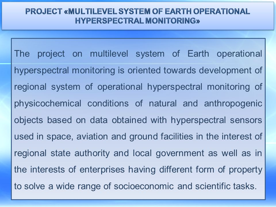 The project on multilevel system of Earth operational hyperspectral monitoring is oriented towards development of regional system of operational hyper