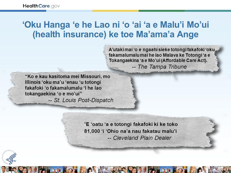 'Oku Hanga 'e he Lao ni 'o 'ai 'a e Malu'i Mo'ui (health insurance) ke toe Ma'ama'a Ange Ko e kau kasitoma mei Missouri, mo Illinois 'oku ma'u 'enau 'u totongi fakafoki 'o fakamalumalu 'I he lao tokangaekina 'o e mo'ui -- St.