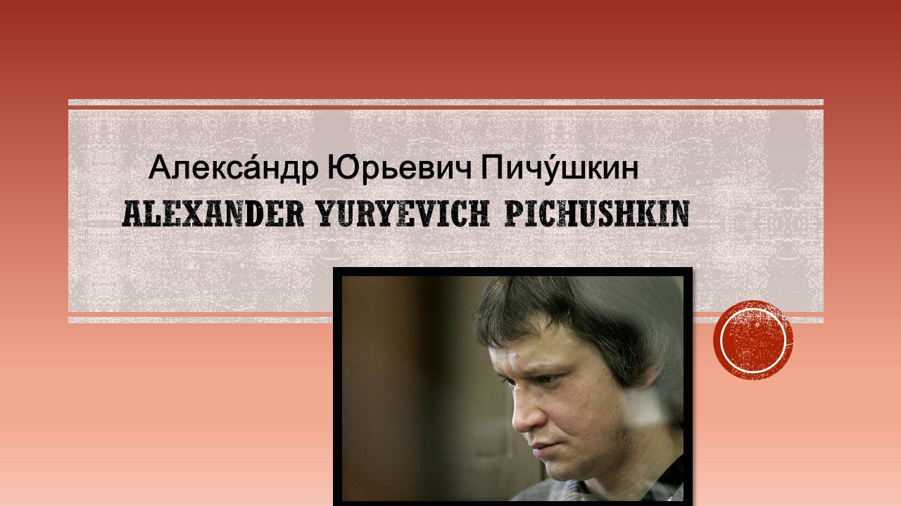 Алекса́ндр Ю́рьевич Пичу́шкин