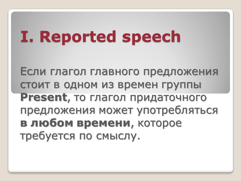 I.Reported speech I.