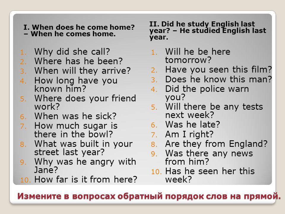 Измените в вопросах обратный порядок слов на прямой.