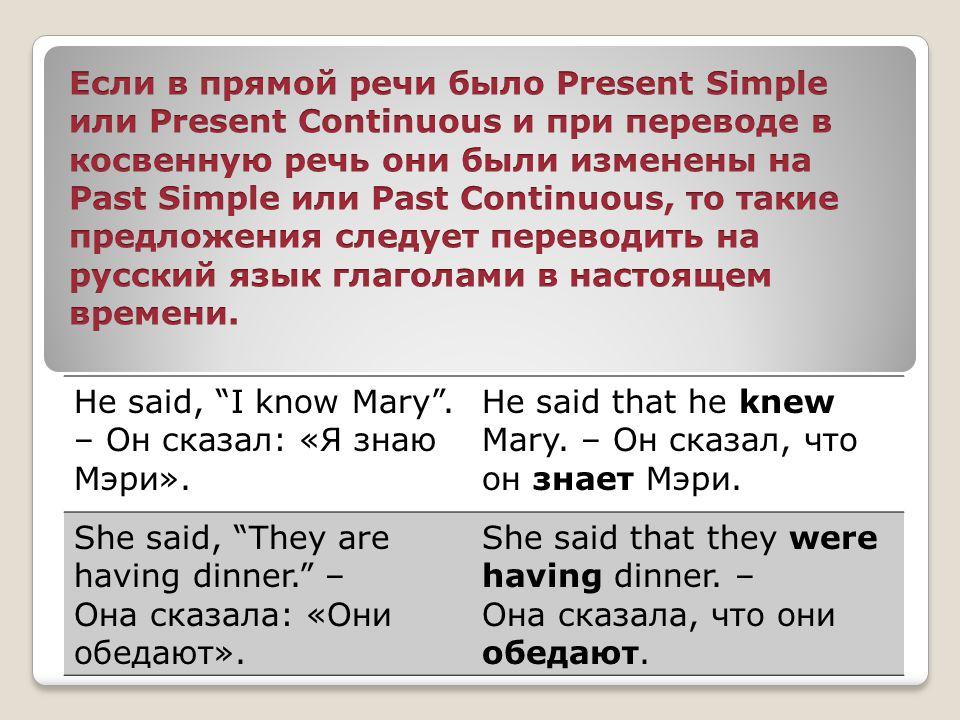 He said, I know Mary .– Он сказал: «Я знаю Мэри».