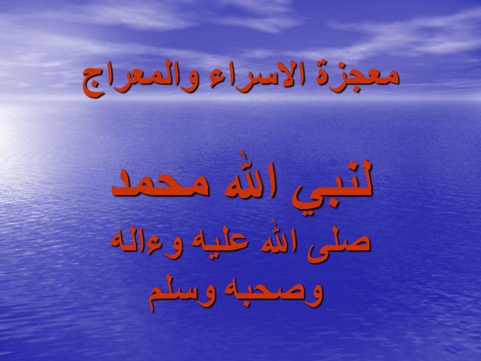 معجزة الاسراء والمعراج لنبي الله محمد صلى الله عليه وءاله وصحبه وسلم وصحبه وسلم
