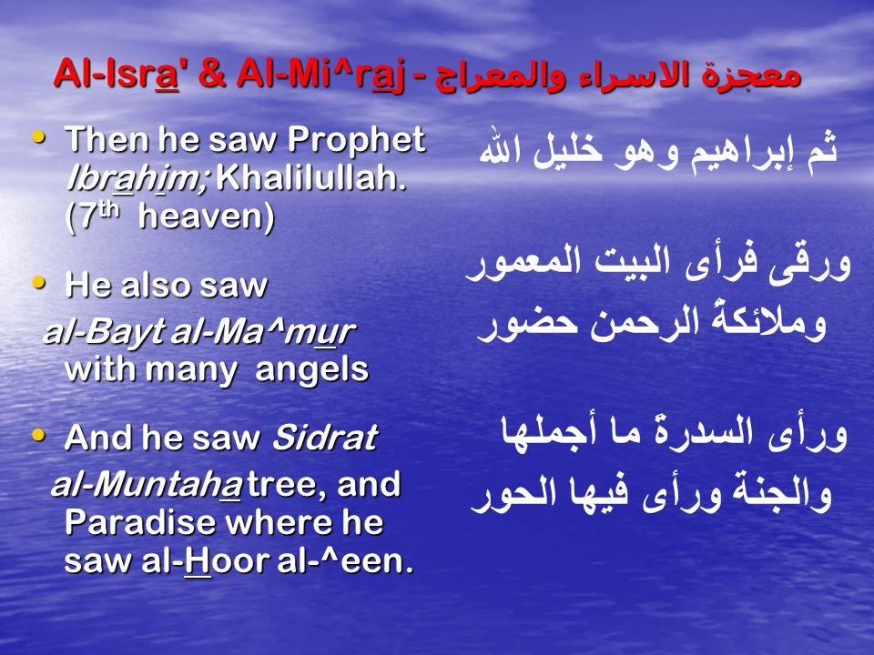 Al-Isra' & Al-Mi^raj - معجزة الاسراء والمعراج Then he saw Prophet Ibrahim; Khalilullah. (7 th heaven) Then he saw Prophet Ibrahim; Khalilullah. (7 th