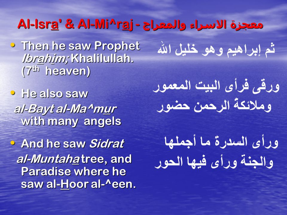 Al-Isra & Al-Mi^raj - معجزة الاسراء والمعراج Then he saw Prophet Ibrahim; Khalilullah.
