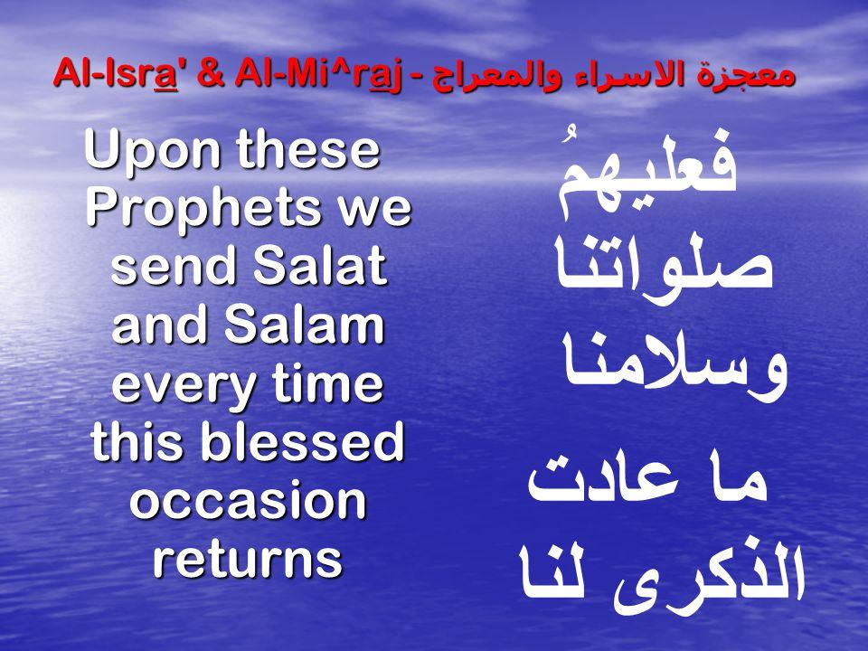 Al-Isra & Al-Mi^raj - معجزة الاسراء والمعراج Upon these Prophets we send Salat and Salam every time this blessed occasion returns فعليهمُ صلواتنا وسلامنا ما عادت الذكرى لنا
