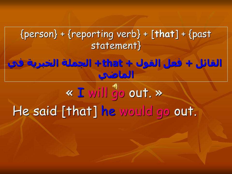 If the reporting verb is in the present tense, the verb in direct speech does not change: If the reporting verb is in the present tense, the verb in direct speech does not change: إذا كان فعل القول مضارعاً لا نغير الفعل المباشر I drink coffee in the morning.'' Ahmed says.