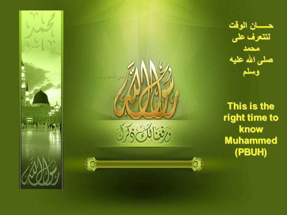 حــــــان الوقت لتتعرف على محمد صلى الله عليه وسلم This is the right time to know Muhammed (PBUH)