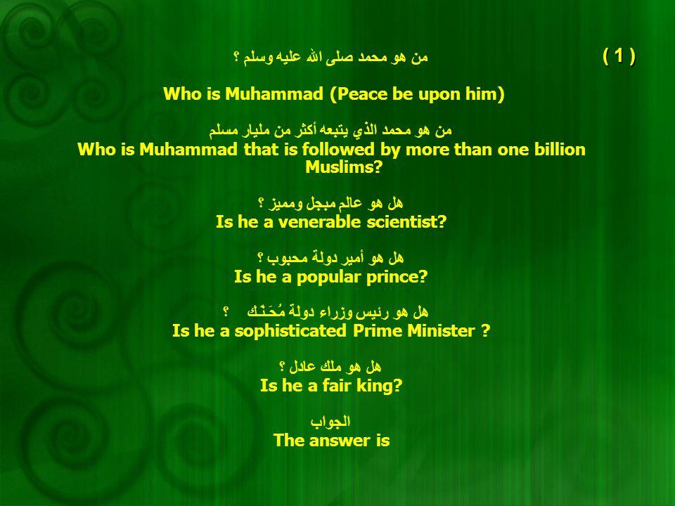 من هو محمد صلى الله عليه وسلم ؟ Who is Muhammad (Peace be upon him) من هو محمد الذي يتبعه أكثر من مليار مسلم Who is Muhammad that is followed by more