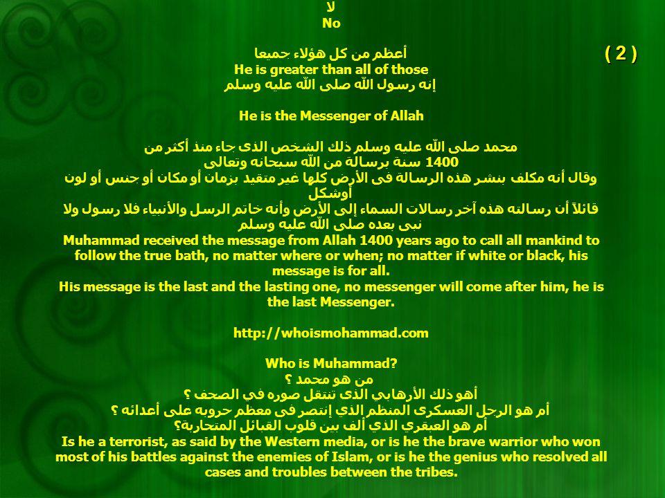 لا No أعظم من كل هؤلاء جميعا He is greater than all of those إنه رسول الله صلى الله عليه وسلم He is the Messenger of Allah محمد صلى الله عليه وسلم ذلك
