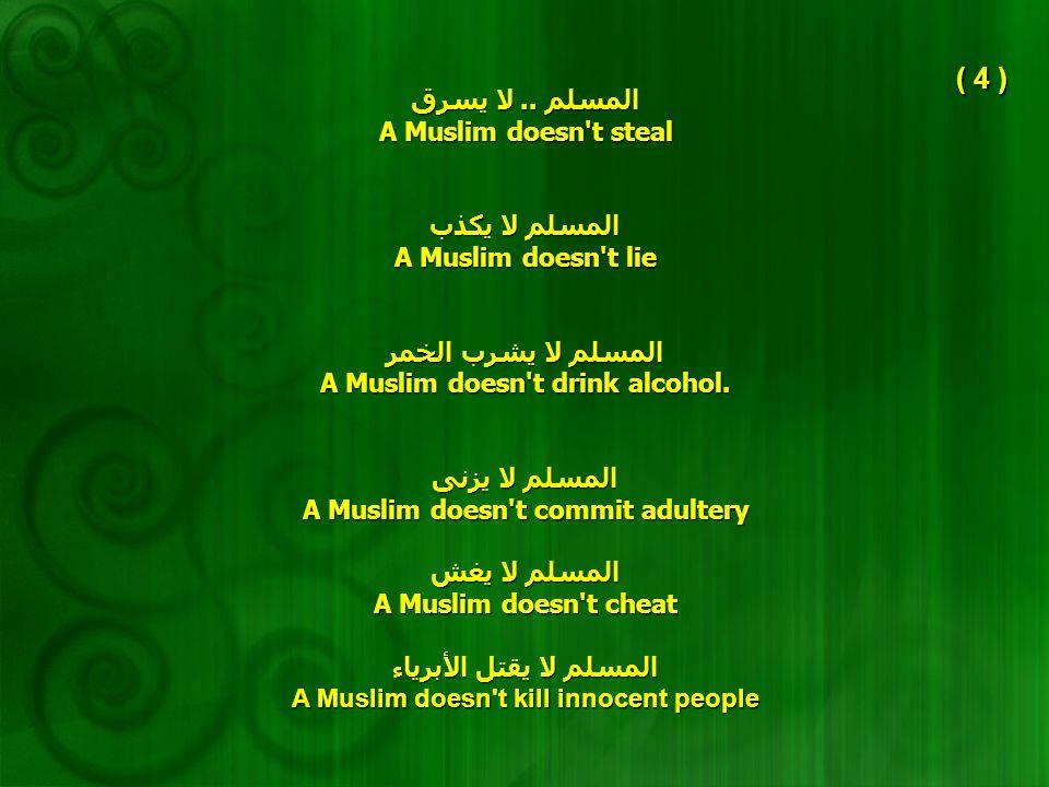 المسلم.. لا يسرق A Muslim doesn't steal المسلم لا يكذب A Muslim doesn't lie المسلم لا يشرب الخمر A Muslim doesn't drink alcohol. المسلم لا يزنى A Musl
