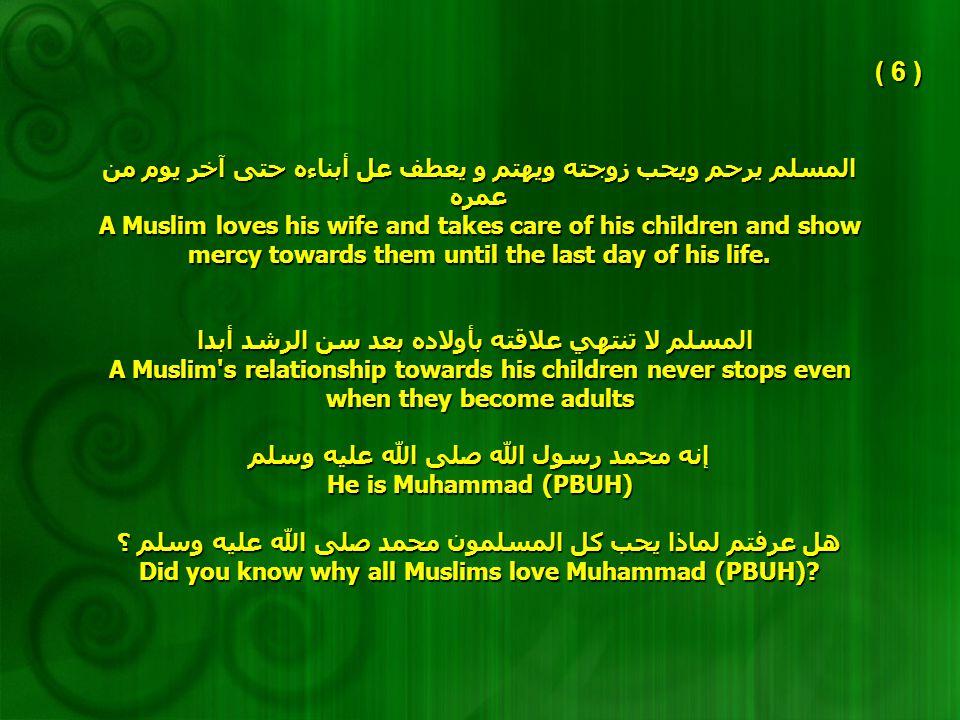 هل عرفتم ماذا يعنى محمد صلى الله عليه وسلم للمسلمين ؟ Did you know what does Muhammad mean for Muslims.