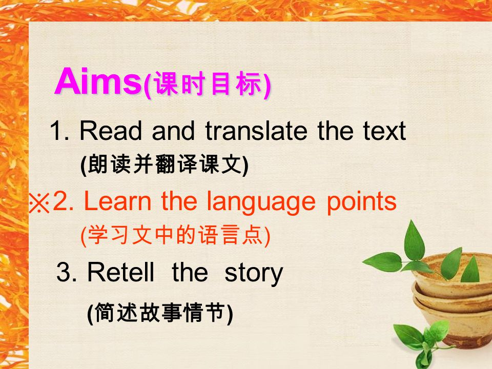 Aims ( 课时目标 ) 1.Read and translate the text ( 朗读并翻译课文 ) ※ 2.