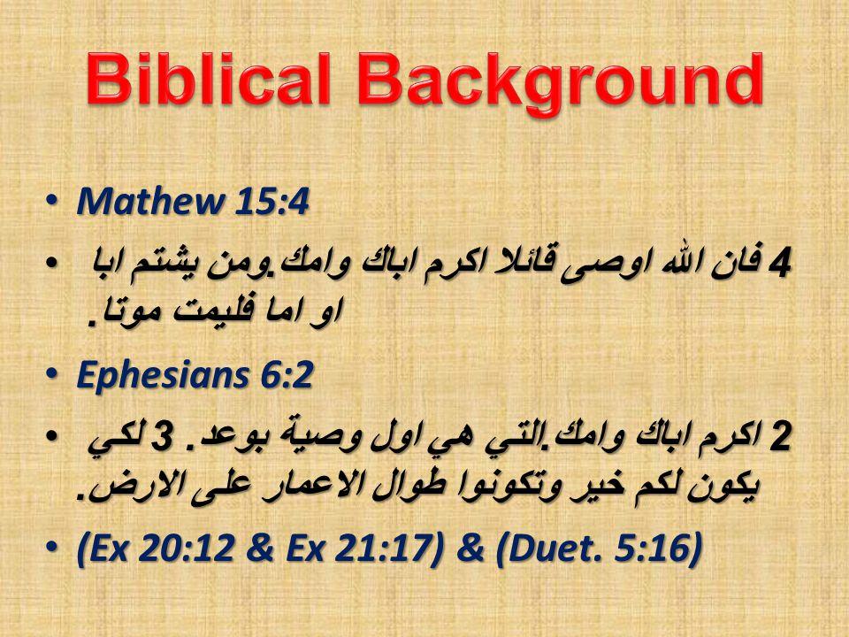Mathew 15:4 Mathew 15:4 4 فان الله اوصى قائلا اكرم اباك وامك.
