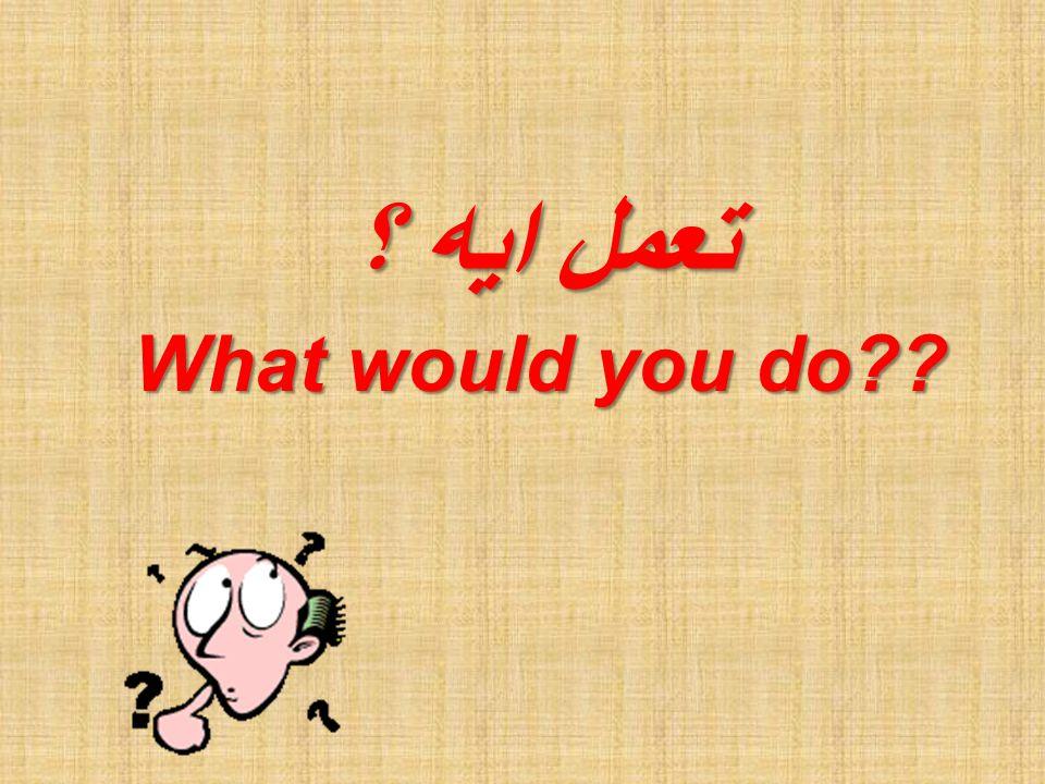 تعمل ايه ؟ What would you do