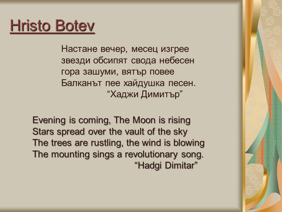Hristo Botev Настанe вечер, месец изгрее звезди обсипят свода небесен гора зашуми, вятър повее Балканът пее хайдушка песен.