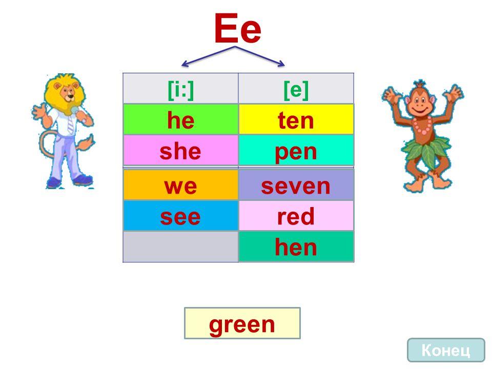 Ee [i:][e] Конец green tenhe shepen weseven redsee hen