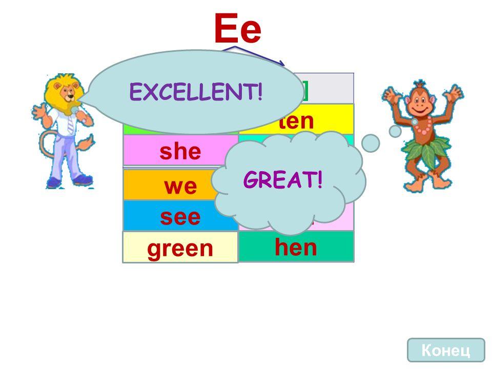 Ee [i:][e] Конец green tenhe shepen weseven redsee hen EXCELLENT! GREAT!