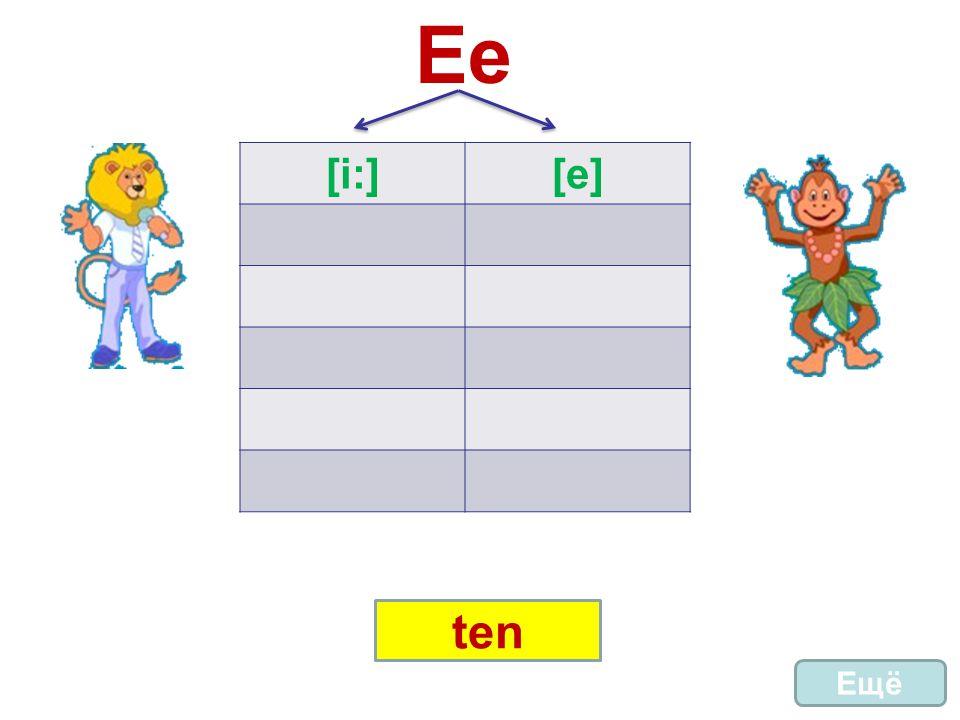 Ee [i:][e] Ещё ten